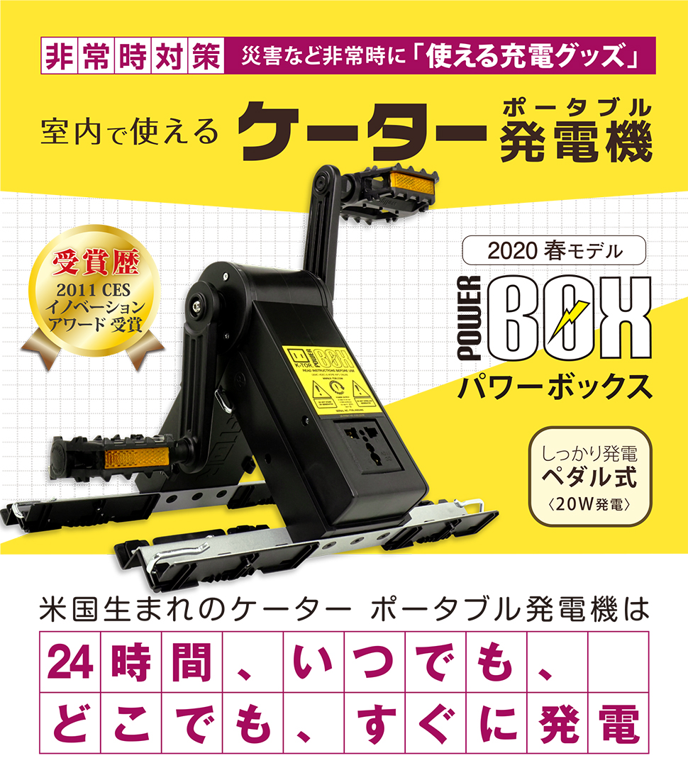 ケーター パワーボックス(20Wモデル)